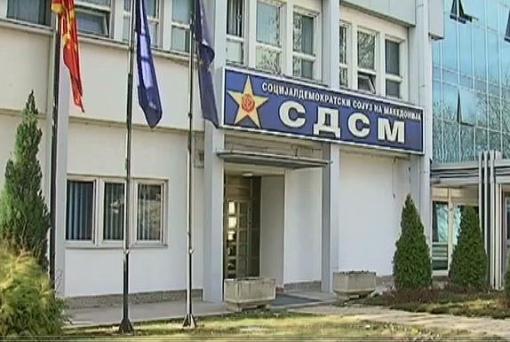 СДСМ  Парите на граѓаните повеќе не завршуваат кај ВМРО ДПМНЕ