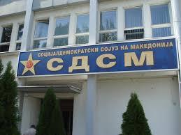 СДСМ  ВМРО ДПМНЕ очајно се обидува да врши притисок врз судството