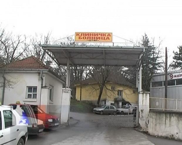 Апаратите во штипската болница не се сервисирале навремено