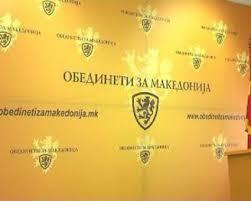 Обедниети за Македонија  Не сме ничиј приврзок