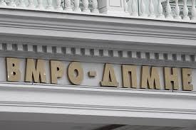 ВМРО ДПМНЕ обвини за партизација во МВР