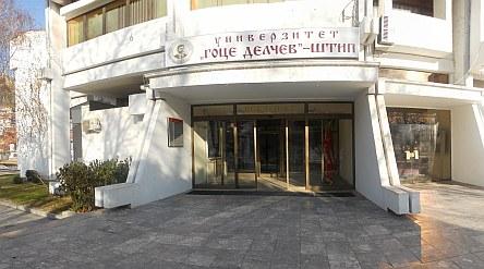 Штипскиот универзитет второрангиран меѓу државните универзитети во Македонија