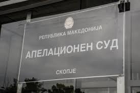 Судскиот совет назначи в д  претседател на Апелациски