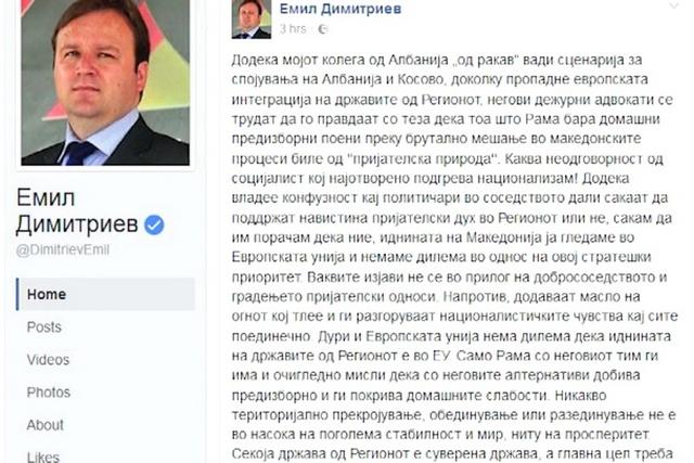 Остри реакции по изјавите за обединување на Албанците од регионот во една држава