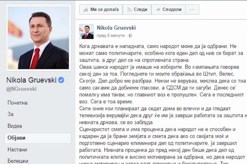 Груевски на Фејсбук  Државата е нападната  ние и народот ќе ја браниме и ќе победиме