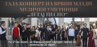 Гала концерт  Летај песно  на млади музички уметници во МНТ