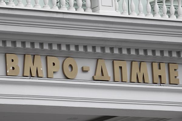 ВМРО ДПМНЕ  Неприфатливо формирање партиска полиција