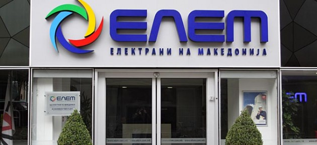 ЕЛЕМ ветува соработка за поднесените кривични пријави