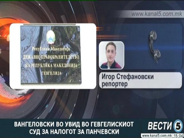 Вангеловски во увид во гевгелискиот суд за налогот за Панчевски