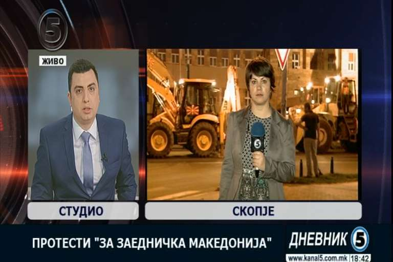 protesti-za-zaednichka-makedonija