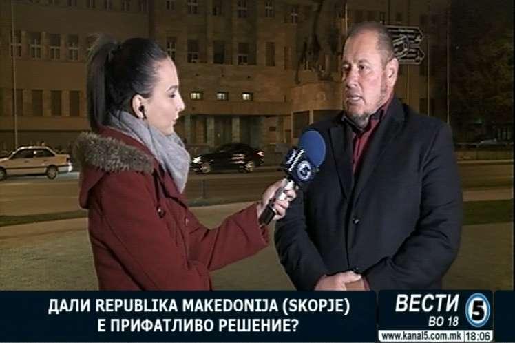 Дали Republika Makedonija  Skopje  е прифатливо решение