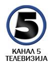 Известување од Канал 5 ТВ во врска со емисијата ВО ЦЕНТАР
