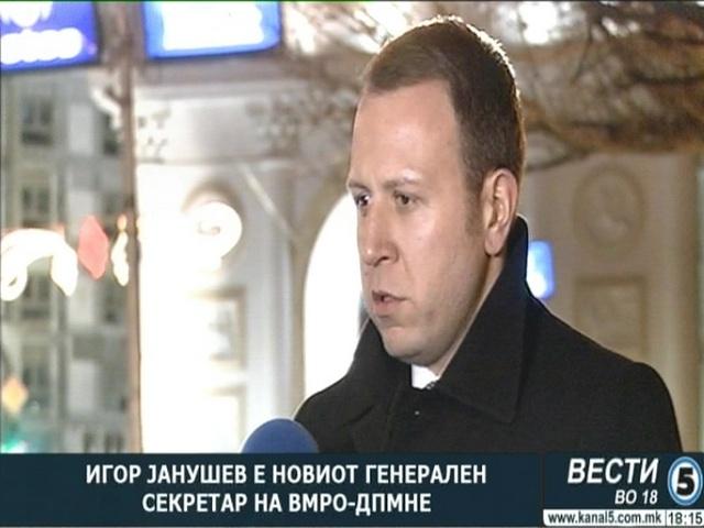 Игор Јанушев е новиот генерален секретар на ВМРО ДПМНЕ
