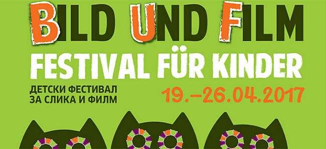 Почнува Фестивалoт за слика и филм за деца и млади  Буф