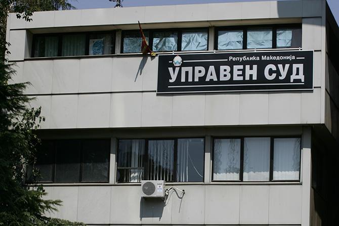 Управниот суд одби десет тужби од ВМРО ДПМНЕ и една од ТМОРО