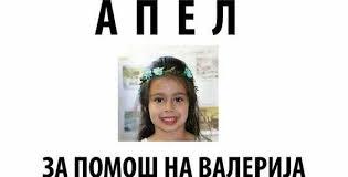 ФЗОМ подготвен за помош на малата Валерија  во Штип се прибирата средства за нејзина операција